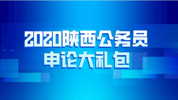 2020年陕西公务员申论必备大礼包