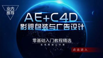 AE C4D RF后期制作 影视包装 影视特效 MG动画 基础班