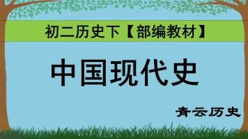 初二历史八年级历史:中国现代史【2020部编新教材】