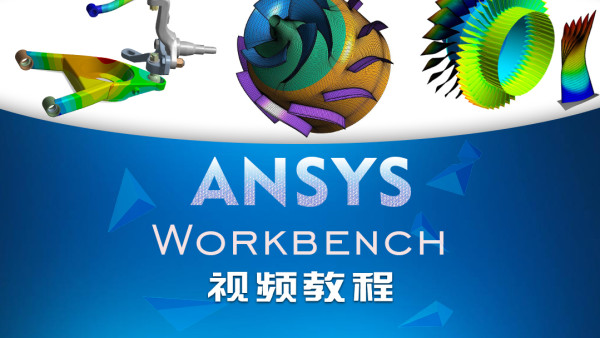 ANSYS Workbench视频教程