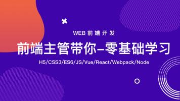前端主管带你-零基础学习H5/CSS3/ES6/JS/Vue/React/Webpack/Node