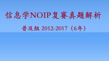 noip普及组复赛历年真题解析(6年)