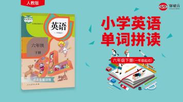 六年级下册单词拼读【人教版(一年级起点)】