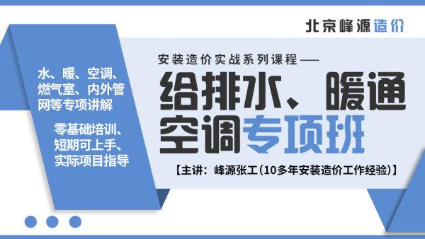 【北京峰源】安装造价实战之(给排水+暖通)