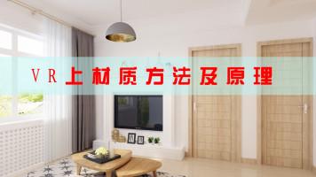 室内设计VRay上材质方法及原理