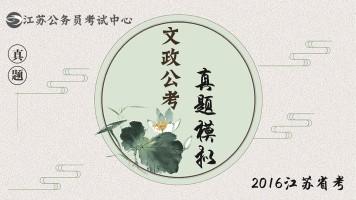 【文政公务员】2016年江苏省考真题-行测(A类)