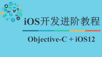 iOS12+Objective-C+Xcode10进阶教程