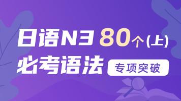 日语N3必考语法专项突破(上)
