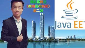 JavaEE全栈工程师系列课程(5)