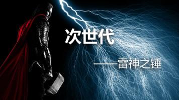游戏3D次世代雷神之锤设计