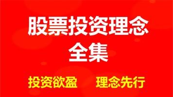 金融密码—股票投资理念(全集)