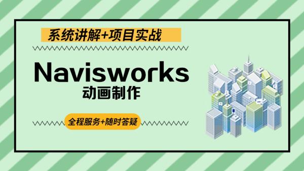 Navisworks-动画制作【启程学院】
