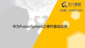 华为FusionSphere之硬件基础设施