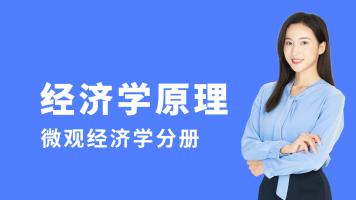2022考研《经济学原理(微观经济学)【曼昆】》专业课