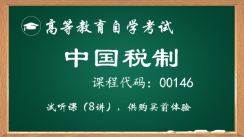 自考 中国税制 00146(试听课,下拉页面查看完整课程链接)