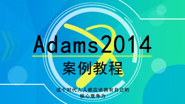 Adams案例教程
