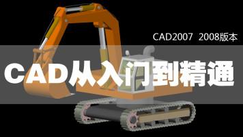CAD2007 2008从入门到精通完全自学教程