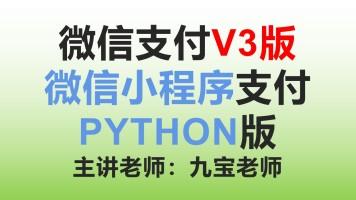 微信支付V3版微信小程序支付PYTHON版