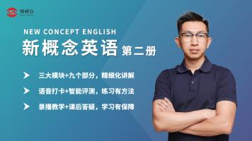 【免费直播课】新概念英语第二册 英语学习进阶版