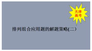 天津高考排列组合专题二
