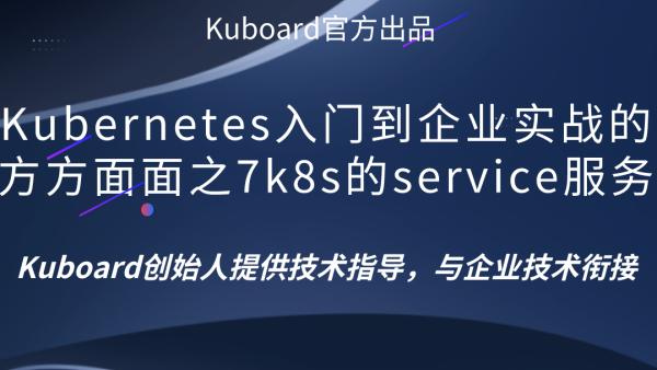 Kubernetes入门学习到企业实战的方方面面之7k8s的service服务