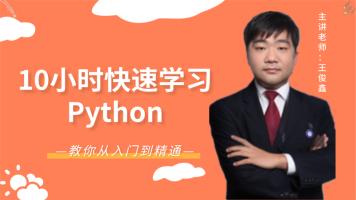 十小时快速学习python:元组与字典|从入门到精通