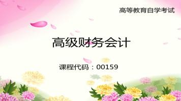 四川自考—高级财务会计