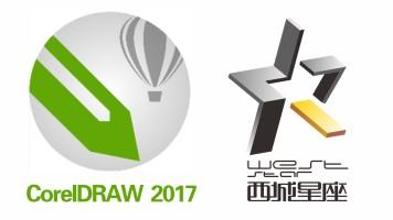 CorelDRAW之标志设计(西城星座)