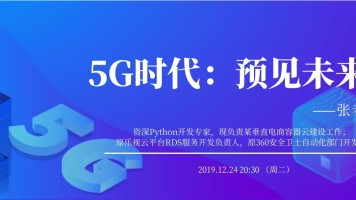 5G时代:预见未来