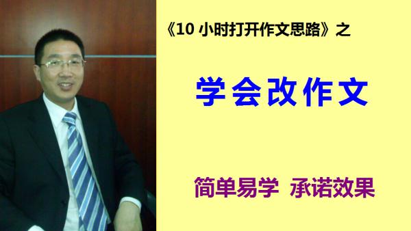 04_作文点评修改方法(10小时打开思路)【荆州小举人】