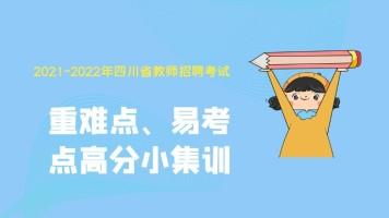 2021-2022年四川省教师公开招聘考试高分突破班