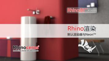 RhinoRender(犀牛5默认渲染器)概述