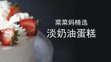 淡奶油裱花蛋糕、芭比蛋糕【菜菜妈精选】