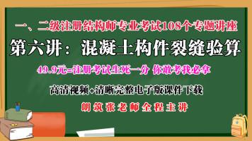 6混凝土构件裂缝验算-【朗筑注册结构师考试规范专题班】