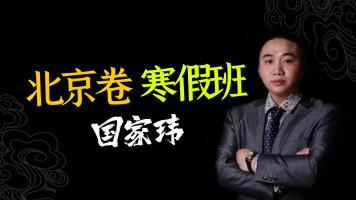 【北京卷】国家玮高中语文寒假|直播班
