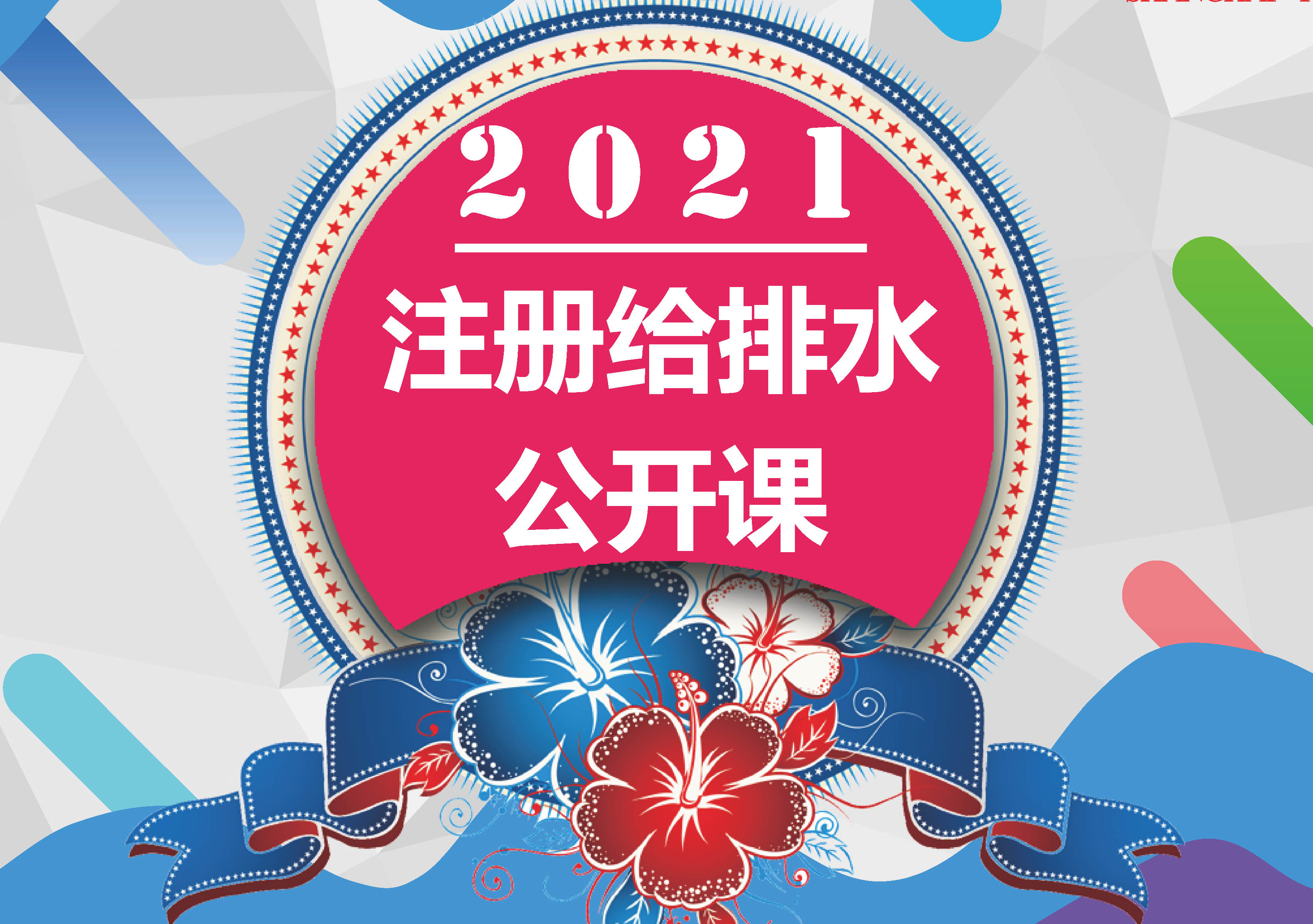 2021年注册给排水免费公开课-上海彭老师培训