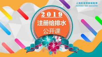 2019年注册给排水免费公开课-上海彭老师培训