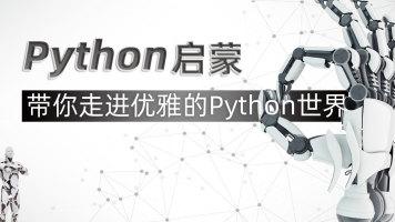 Python入门到精通,轻松学习,快速成为Python全栈开发+爬虫工程师