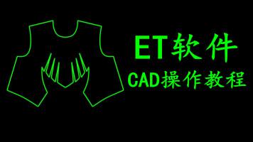 ET软件教程-制版纸样服装打板培训班-广州服装设计制版纸样培训班