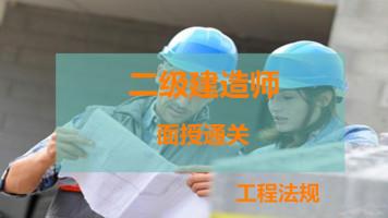 二级建造师工程法规面授精讲班