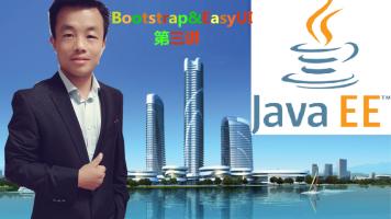 JavaEE全栈工程师系列课程(11)