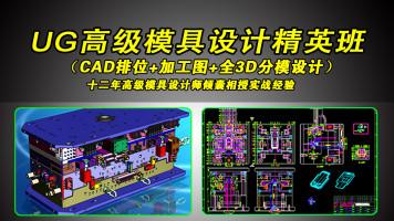 UG高级模具设计精英班【新程教育科技】【UG全3D分模/CAD2D排位】