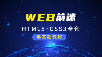 Web前端HTML5+CSS3全套零基础教程