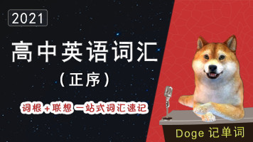 高考英语词汇3500 单词速记(正序完整版)-Doge记英语单词