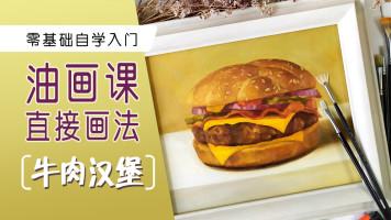 静物油画课-直接画法《牛肉汉堡》
