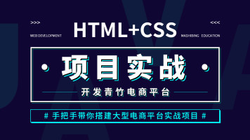 HTML+CSS项目实战,开发青竹电商平台【马士兵教育】