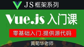 Vue.js零基础小白3天入门课程