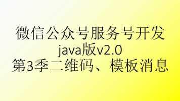微信公众号服务号开发java版v2.0第3季二维码、模板消息