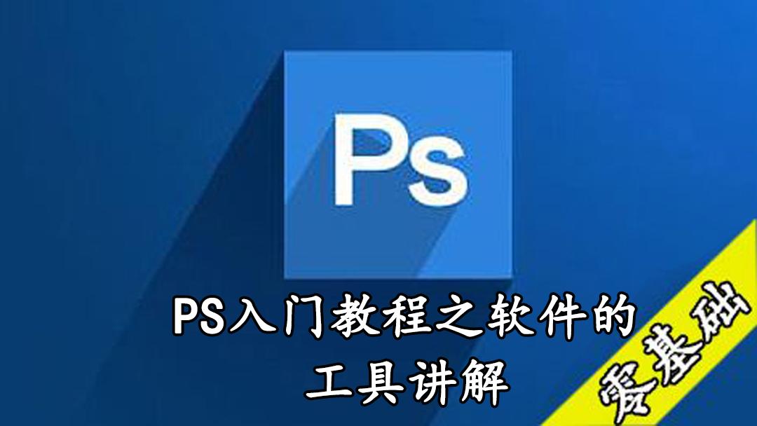 PS软件命令讲解