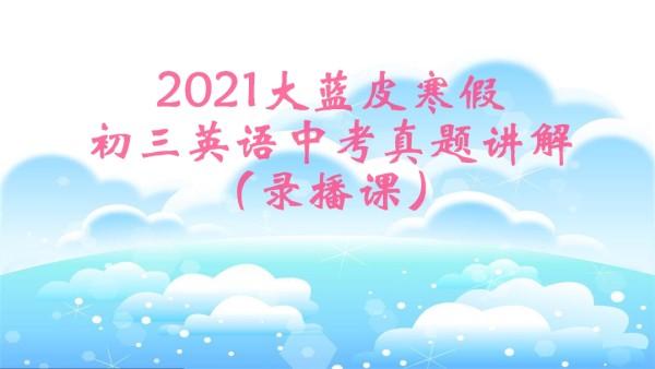2021大蓝皮寒假初三英语十年真题讲解课程(录播课)